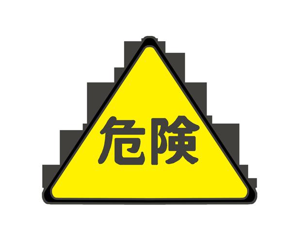 危険マークの文字イラスト