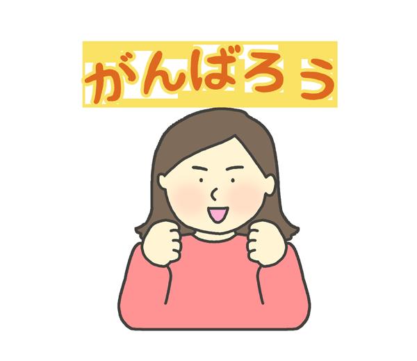 がんばろうの文字イラスト(女性)