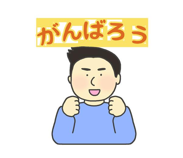 がんばろうの文字イラスト(男性)