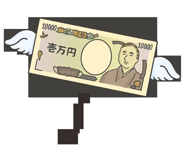 飛んでいくお金のイラスト