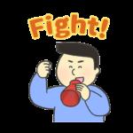 Fight!の文字イラスト(男性)