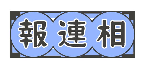報連相の文字イラスト