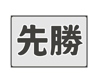 先勝の文字イラスト