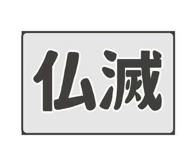 仏滅の文字イラスト