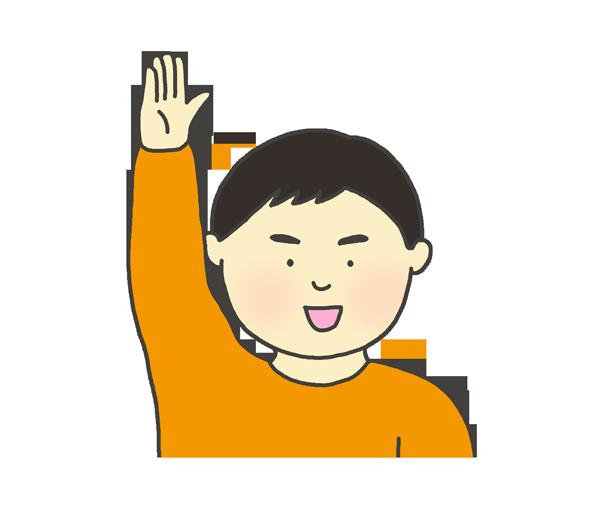 手を挙げている男の子のイラスト