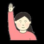 手を挙げている女性のイラスト