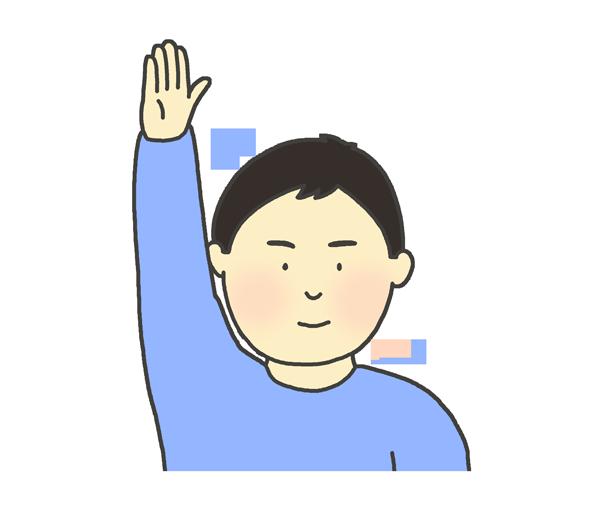 手を挙げている男性のイラスト