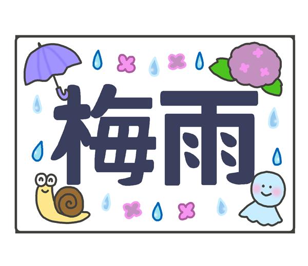 梅雨の文字イラスト