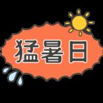 猛暑日の文字イラスト