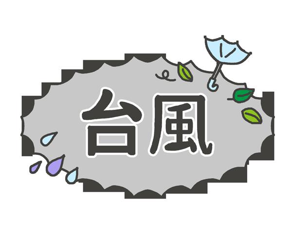 「台風」の文字イラスト