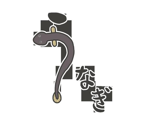 うなぎの文字イラスト