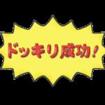 「ドッキリ成功!」の文字イラスト