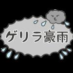 「ゲリラ豪雨」の文字イラスト