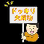ドッキリ大成功の文字イラスト