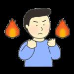目標に燃える男性のイラスト