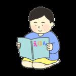 絵本を読む男の子のイラスト