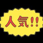 人気!!の文字イラスト