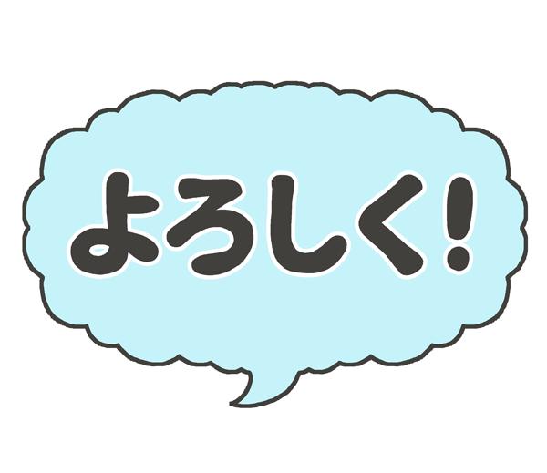 よろしくの文字イラスト