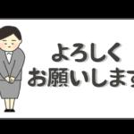 「よろしくお願いします」の文字イラスト